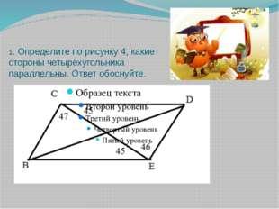 1. Определите по рисунку 4, какие стороны четырёхугольника параллельны. Ответ