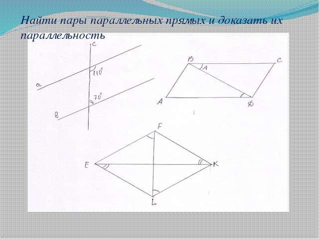 Найти пары параллельных прямых и доказать их параллельность