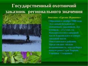 Государственный охотничий заказник регионального значения Заказник «Сурские В