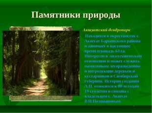 Памятники природы Акшуатский дендропарк Находится в окрестностях с. Акшуат Ба