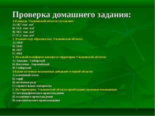 Проверка домашнего задания: 1.Площадь Ульяновской области составляет: А) 28,7