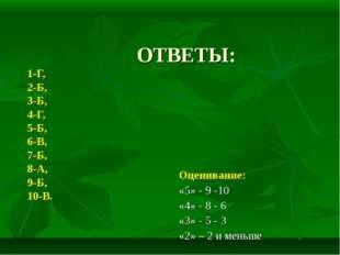 ОТВЕТЫ: 1-Г, 2-Б, 3-Б, 4-Г, 5-Б, 6-В, 7-Б, 8-А, 9-Б, 10-В.  Оценивание: «5»
