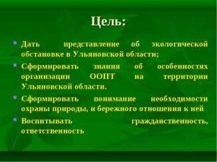 Цель: Дать представление об экологической обстановке в Ульяновской области; С