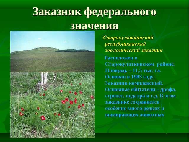 Заказник федерального значения Старокулаткинский республиканский зоологически...