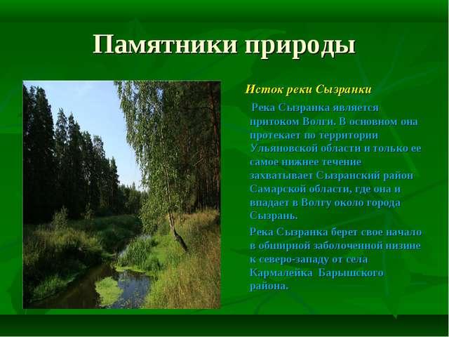 Памятники природы Исток реки Сызранки Река Сызранка является притоком Волги....