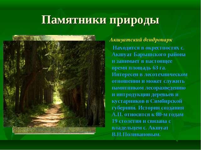 Памятники природы Акшуатский дендропарк Находится в окрестностях с. Акшуат Ба...