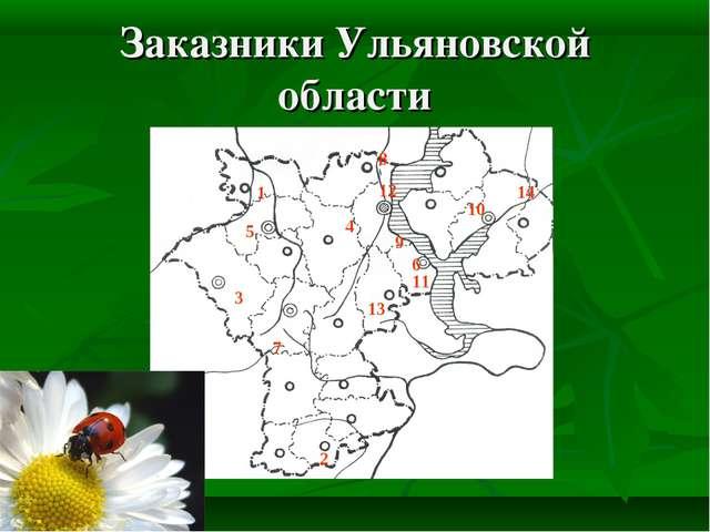 Заказники Ульяновской области 1 8 12 5 14 4 9 11 6 10 3 13 7 2