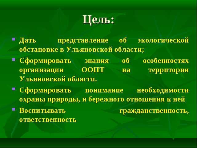 Цель: Дать представление об экологической обстановке в Ульяновской области; С...