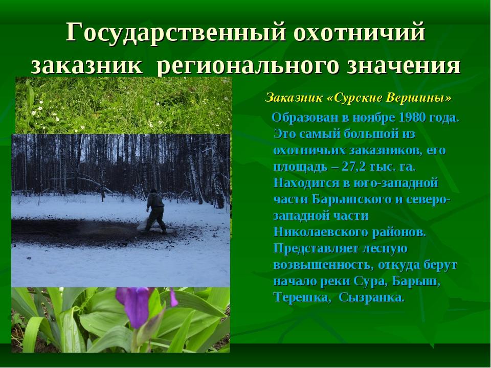 Государственный охотничий заказник регионального значения Заказник «Сурские В...