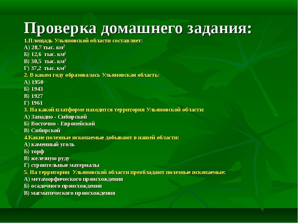 Проверка домашнего задания: 1.Площадь Ульяновской области составляет: А) 28,7...