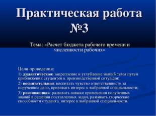 Практическая работа №3 Тема: «Расчет бюджета рабочего времени и численности р