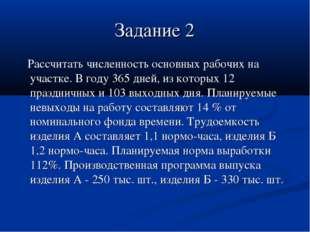 Задание 2 Рассчитать численность основных рабочих на участке. В году 365 дней