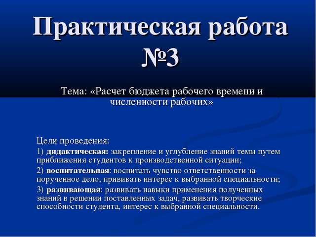 Практическая работа №3 Тема: «Расчет бюджета рабочего времени и численности р...