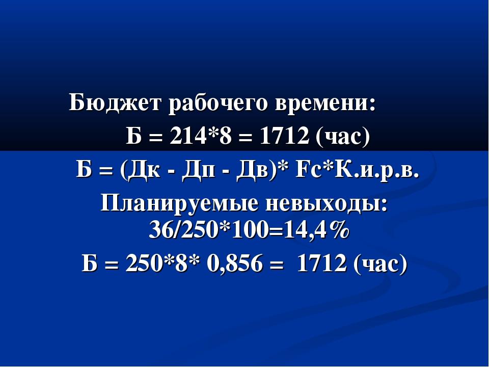 Бюджет рабочего времени: Б = 214*8 = 1712 (час) Б = (Дк - Дп - Дв)* Fс*К.и.р...