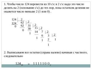 1. Чтобы число 124 перевести из 10 с\с в 2 с\с надо это число делить на 2 (ос