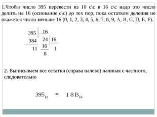 1.Чтобы число 395 перевести из 10 с\с в 16 с\с надо это число делить на 16 (о