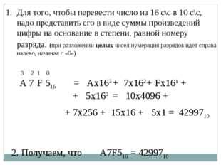 Для того, чтобы перевести число из 16 с\с в 10 с\с, надо представить его в ви