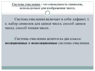 Система счисления – это совокупность символов, используемых для изображения ч