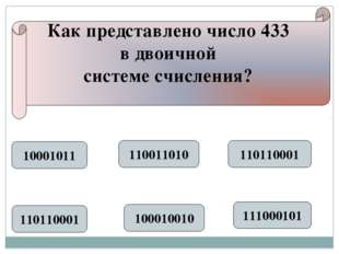 Как представлено число 433 в двоичной системе счисления? 10001011 110011010 1