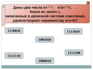 Даны два числа a= и b= . Какое из чисел с, записанных в двоичной системе счис