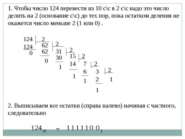 1. Чтобы число 124 перевести из 10 с\с в 2 с\с надо это число делить на 2 (ос...