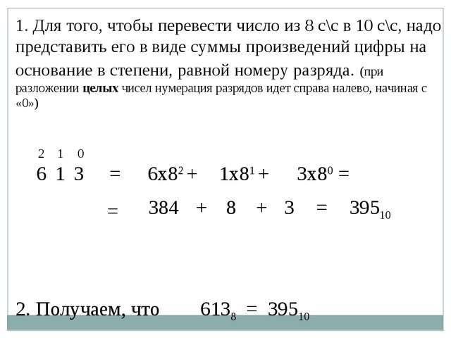 1. Для того, чтобы перевести число из 8 с\с в 10 с\с, надо представить его в...