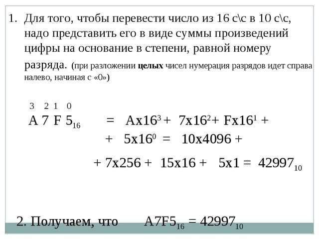 Для того, чтобы перевести число из 16 с\с в 10 с\с, надо представить его в ви...