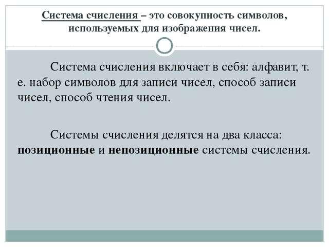 Система счисления – это совокупность символов, используемых для изображения ч...