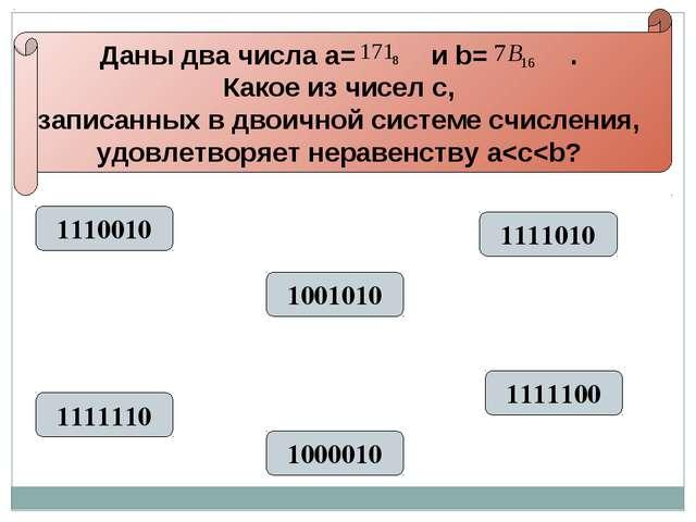 Даны два числа a= и b= . Какое из чисел с, записанных в двоичной системе счис...