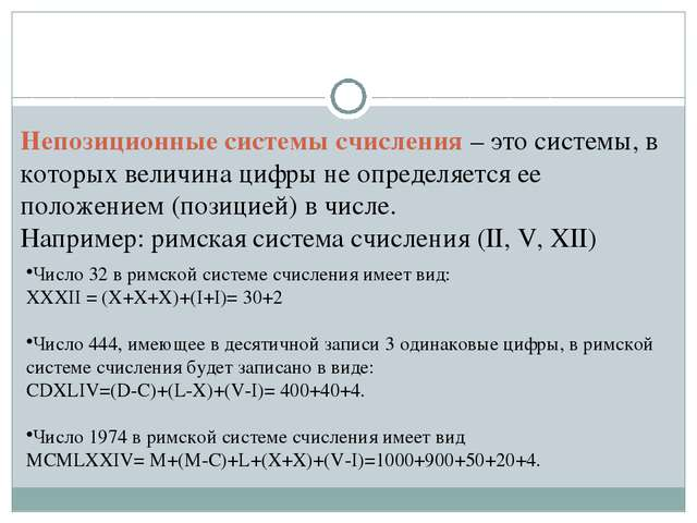 Непозиционные системы счисления – это системы, в которых величина цифры не оп...