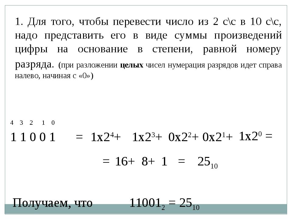 1. Для того, чтобы перевести число из 2 с\с в 10 с\с, надо представить его в...