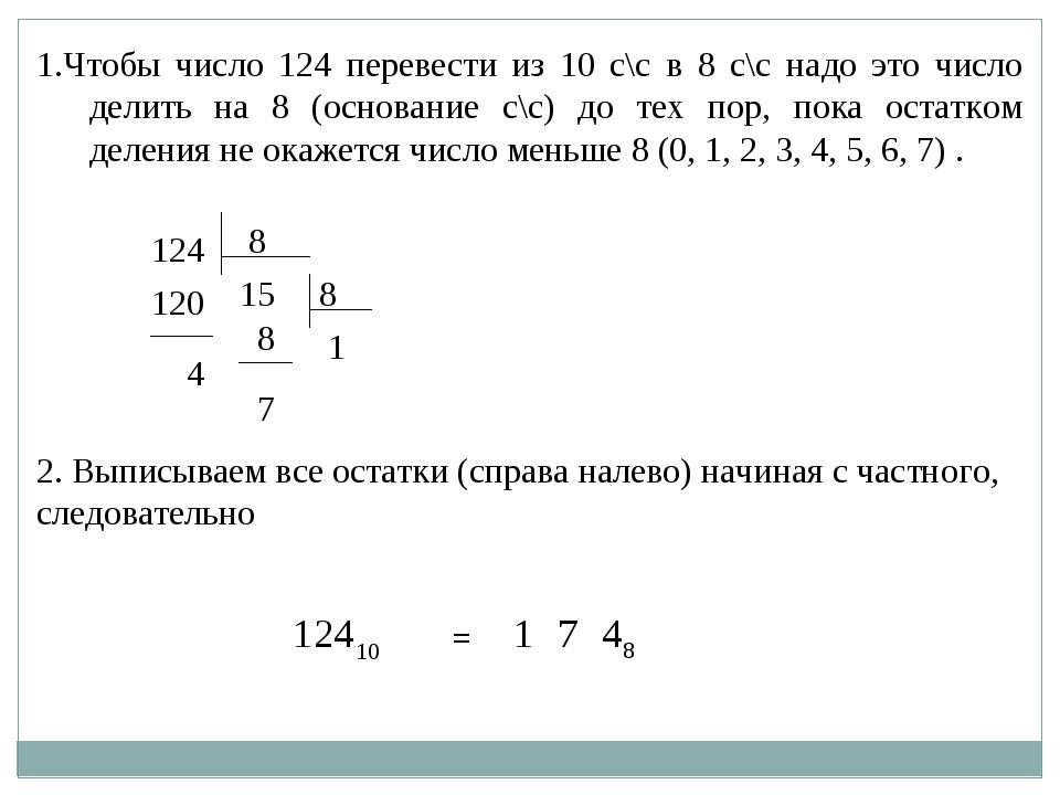 1.Чтобы число 124 перевести из 10 с\с в 8 с\с надо это число делить на 8 (осн...