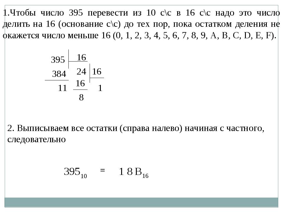 1.Чтобы число 395 перевести из 10 с\с в 16 с\с надо это число делить на 16 (о...