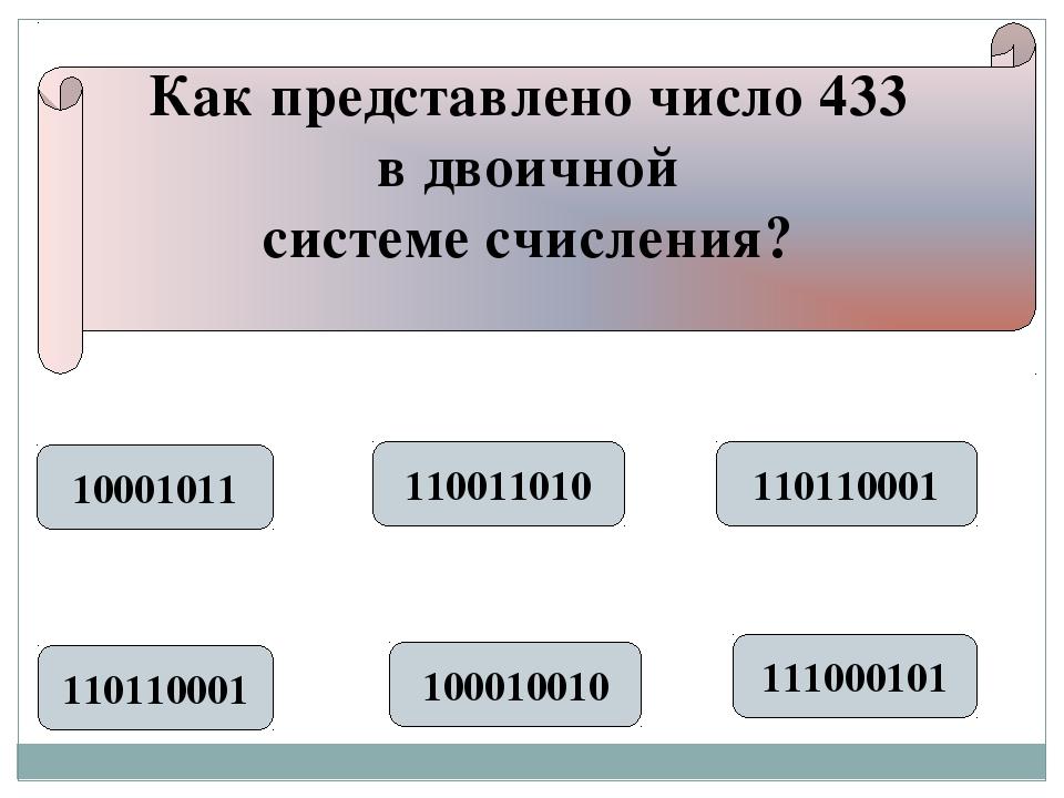 Как представлено число 433 в двоичной системе счисления? 10001011 110011010 1...
