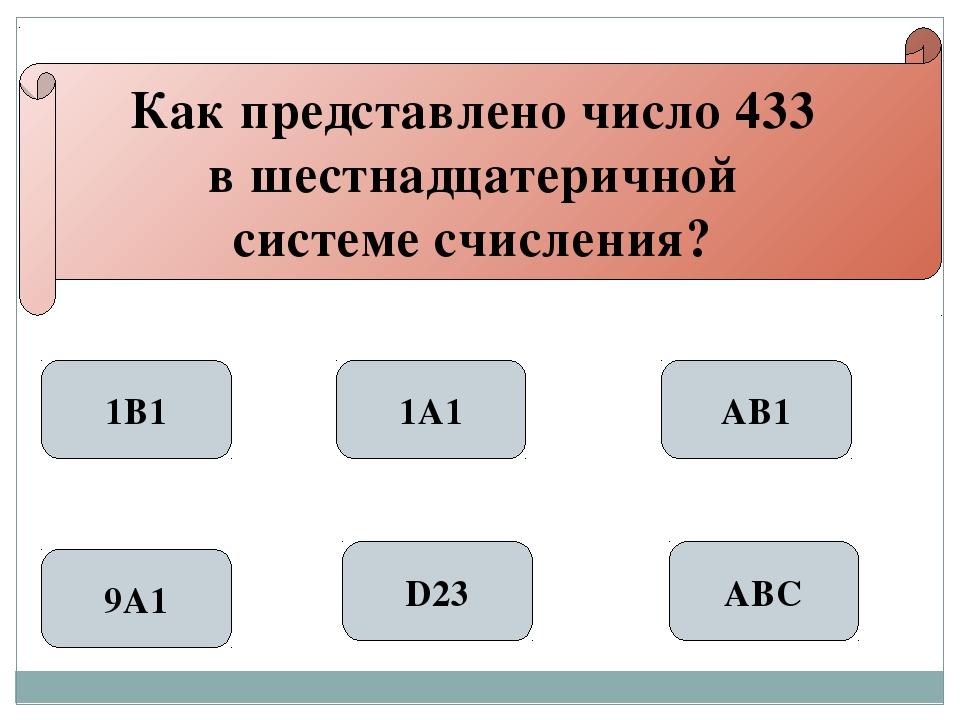 Как представлено число 433 в шестнадцатеричной системе счисления? 1В1 9А1 1А...
