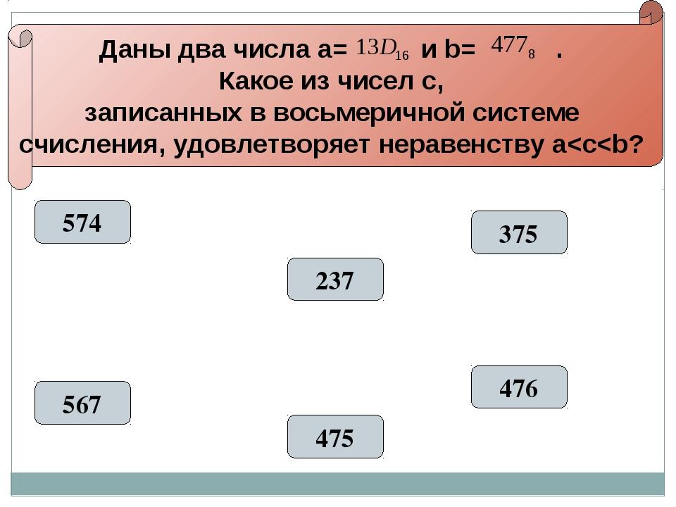 Даны два числа a= и b= . Какое из чисел с, записанных в восьмеричной системе...