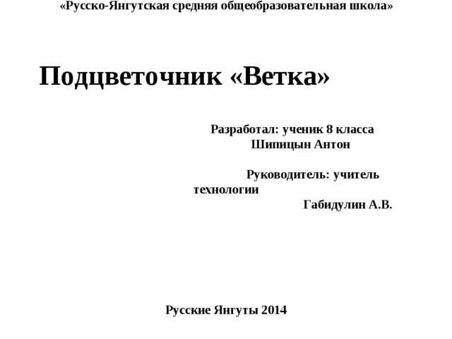 Муниципальное бюджетное общеобразовательное учреждение «Русско-Янгутская сре...