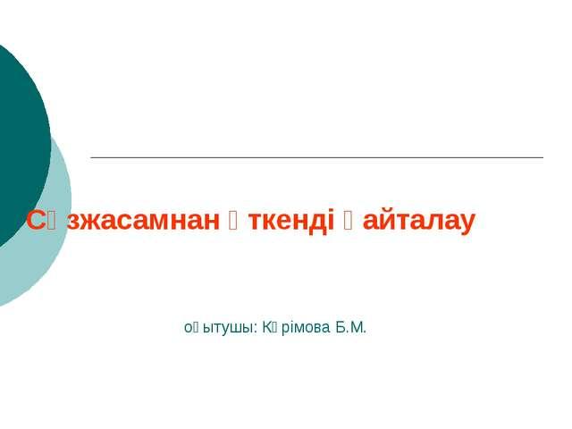 Сөзжасамнан өткенді қайталау оқытушы: Кәрімова Б.М.