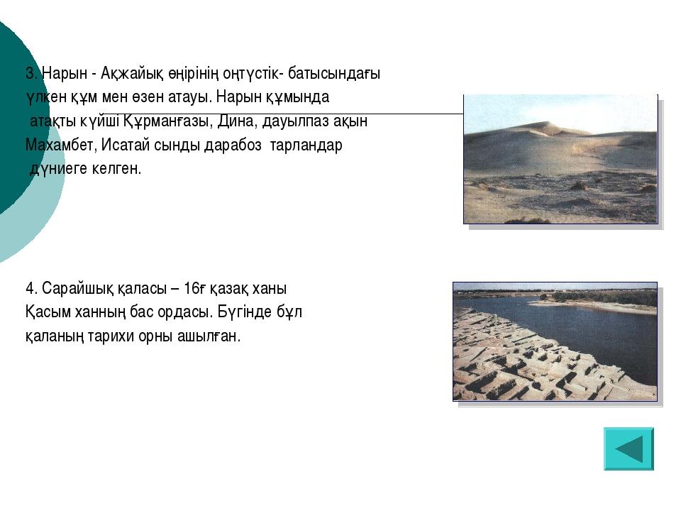 3. Нарын - Ақжайық өңірінің оңтүстік- батысындағы үлкен құм мен өзен атауы....
