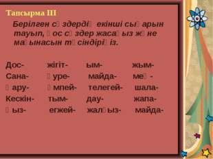 Тапсырма ІІІ Берілген сөздердің екінші сыңарын тауып, қос сөздер жасаңыз және
