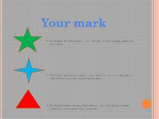 Выберите пятиугольник, если считаете, что вы сегодня работали на отлично. Вы