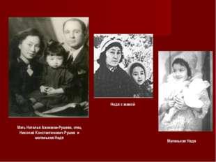Мать Наталья Ажикмаа-Рушева, отец Николай Константинович Рушев и маленькая На