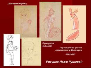 Рисунки Нади Рушевой Грустный Лис (после расставания с Маленьким принцем) Мал