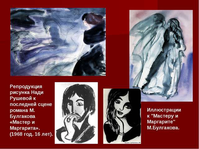 Репродукция рисунка Нади Рушевой к последней сцене романа М. Булгакова «Масте...