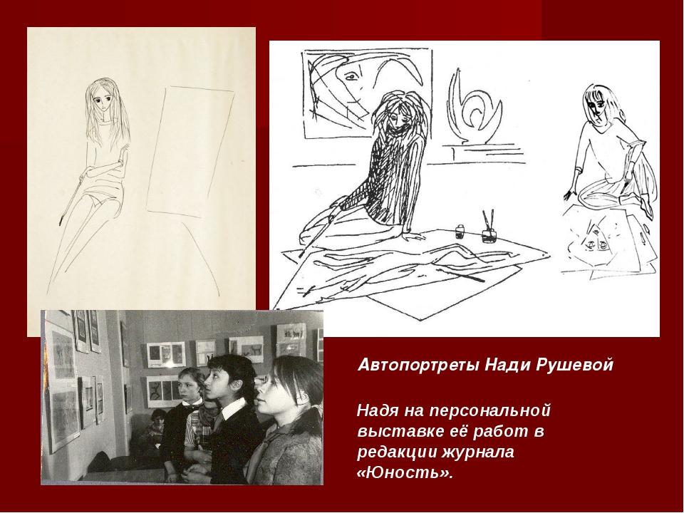 Автопортреты Нади Рушевой Надя на персональной выставке её работ в редакции ж...