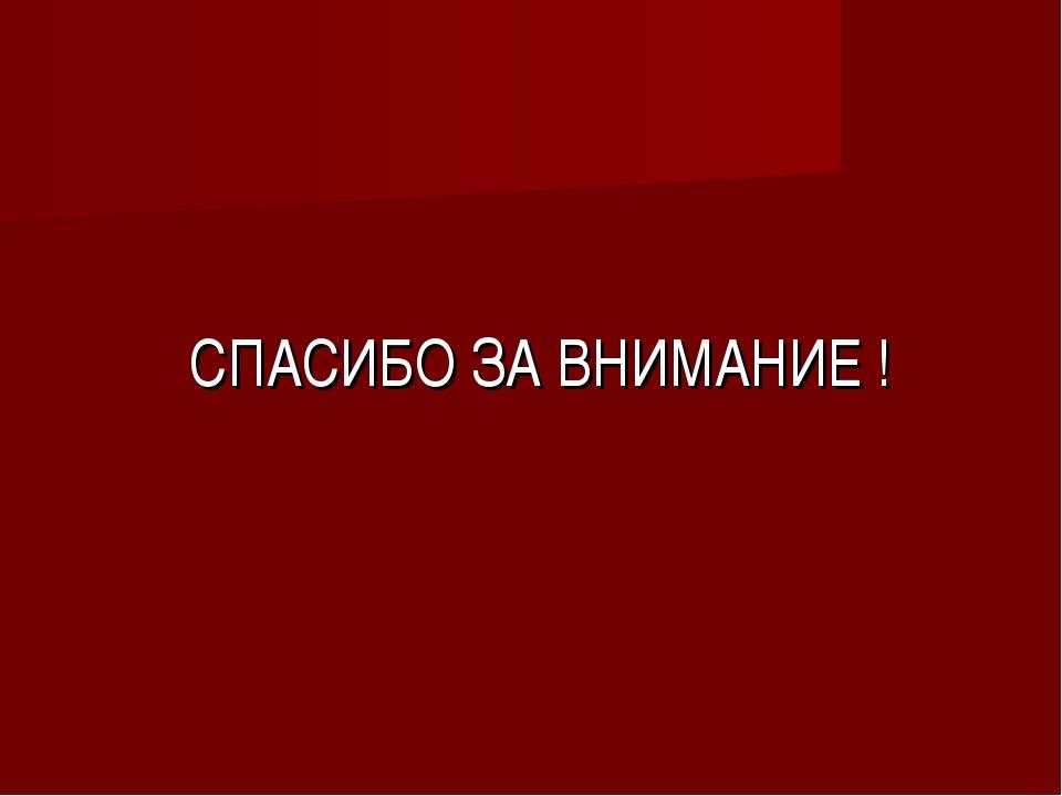 CПАСИБО ЗА ВНИМАНИЕ !