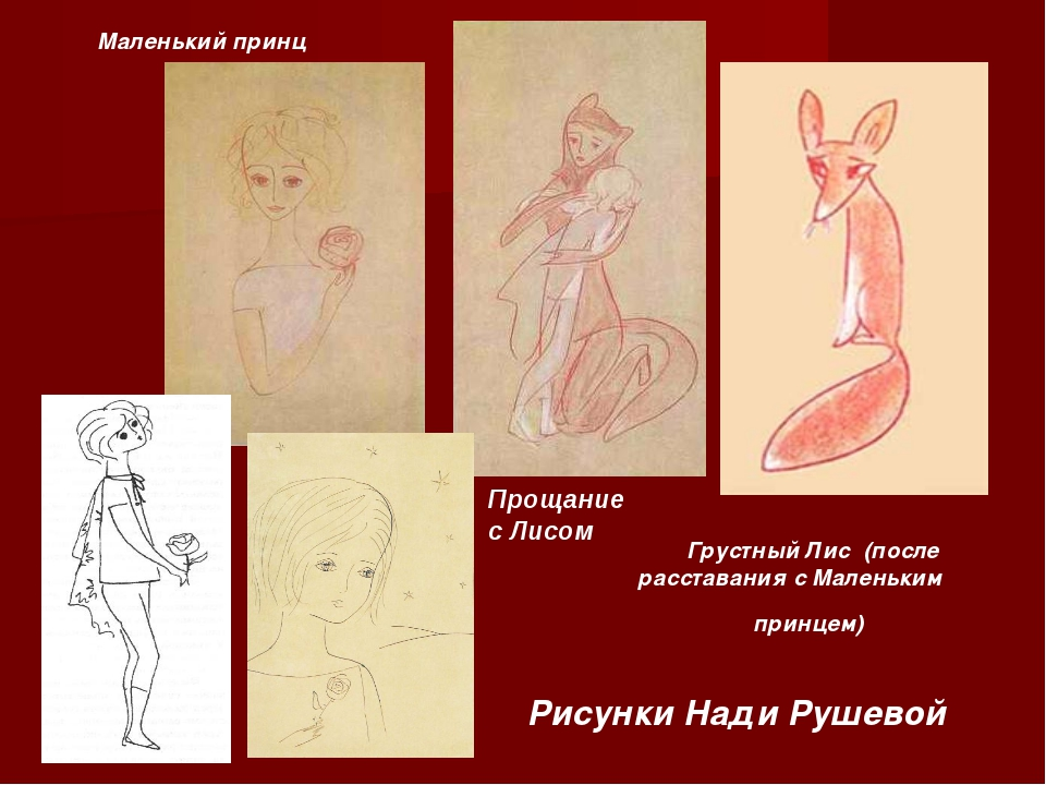 Рисунки Нади Рушевой Грустный Лис (после расставания с Маленьким принцем) Мал...
