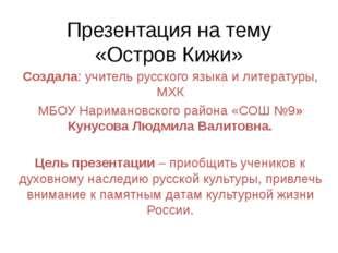 Презентация на тему «Остров Кижи» Создала: учитель русского языка и литератур