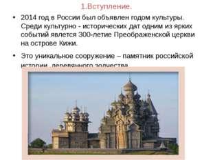 1.Вступление. 2014 год в России был объявлен годом культуры. Среди культурно