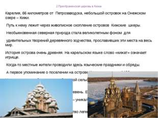 2.Преображенская церковь в Кижах Карелия, 66 километров от Петрозаводска, неб